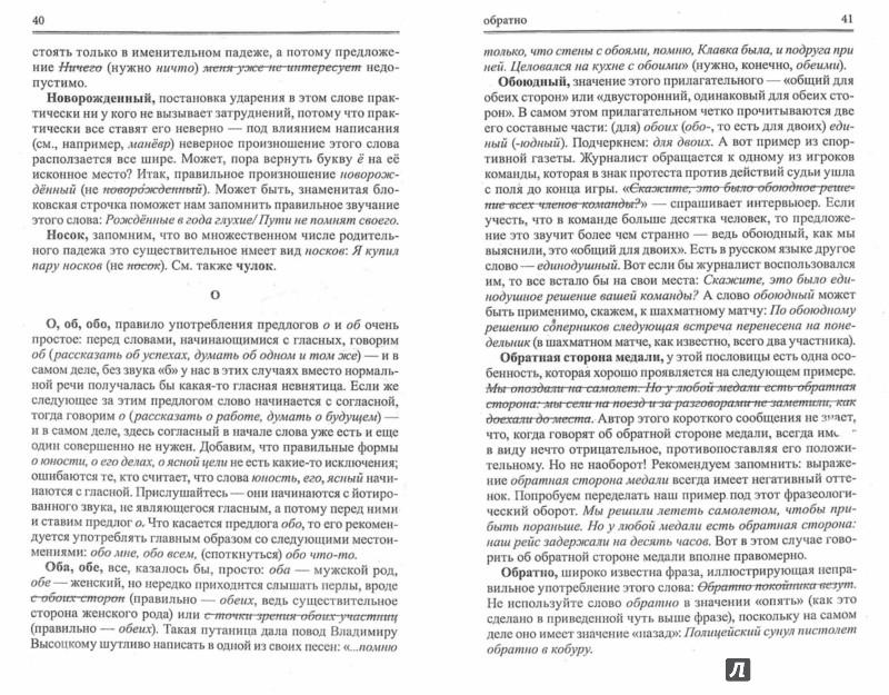 Иллюстрация 1 из 24 для Словарь ошибок русского языка - Григорий Крылов | Лабиринт - книги. Источник: Лабиринт