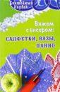 Диченскова Анна Михайловна Вяжем с бисером: салфетки, вазы, панно
