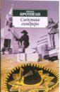 Бротиган Ричард Следствие сомбреро: Японский роман бротиган ричард экспресс токио монтана роман
