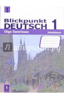 Немецкий язык: в центре внимания немецкий 1: рабочая тетрадь к учебнику немецкого языка для 7 класса о ю зверлова blickpunkt deutsch 1 lehrbuch немецкий язык в центре внимания 1 7 класс