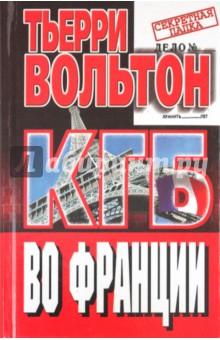 КГБ во Франции игорь атаманенко кгб последний аргумент