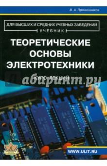 Теоретические основы электротехники. Курс лекций. Учебник для высших и средних учебных заведений