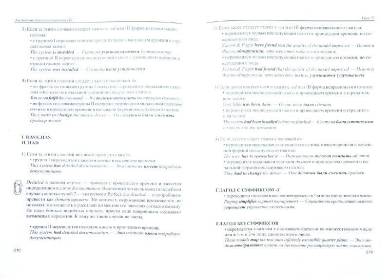 Иллюстрация 1 из 27 для Английский язык для пользователей ПК и программистов: Самоучитель - Евгения Гольцова | Лабиринт - книги. Источник: Лабиринт