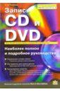Гультяев Алексей Константинович Запись CD и DVD. Наиболее полное и подробное руководство музыка cd dvd audio