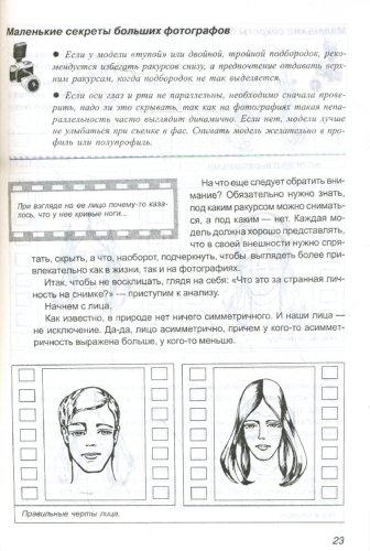 Иллюстрация 1 из 41 для Фотография. Самоучитель для моделей и фотографов - Дмитрий Кораблев | Лабиринт - книги. Источник: Лабиринт