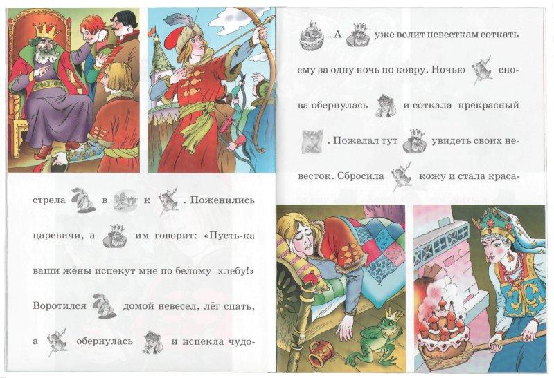Иллюстрация 1 из 4 для Царевна лягушка   Лабиринт - книги. Источник: Лабиринт