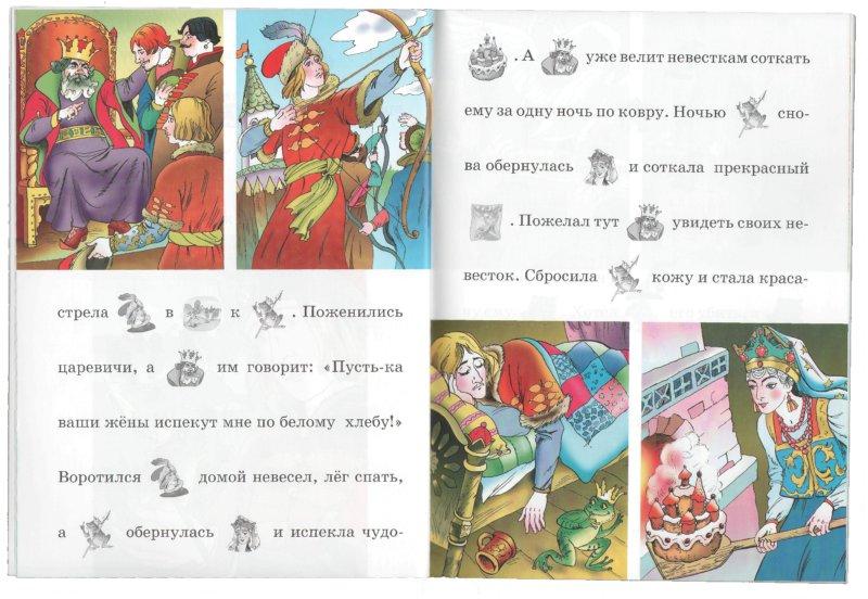 Иллюстрация 1 из 13 для Сборник сказок №2 | Лабиринт - книги. Источник: Лабиринт