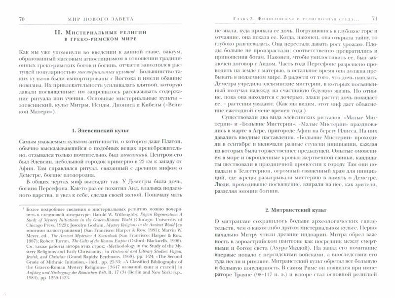 Иллюстрация 1 из 22 для Новый Завет. Контекст, формирование, содержание - Брюс Мецгер | Лабиринт - книги. Источник: Лабиринт
