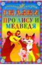 Сказки про лису и медведя бакунева н лиса и медведь колосок