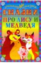 Сказки про лису и медведя