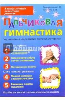Пальчиковая гимнастика: Пособие для занятий с детьми дошкольного возраста