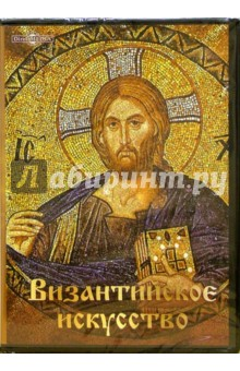 Византийское искусство (CDpc)