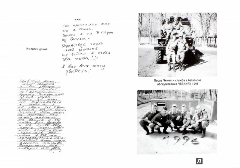 Иллюстрация 1 из 8 для Чеченский шрам. Из дневников матери - Нина Рябова   Лабиринт - книги. Источник: Лабиринт