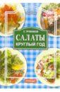 Трубников Сергей Салаты круглый год недорого
