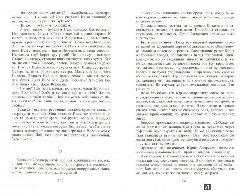 Иллюстрация 1 из 6 для Доктор Живаго - Борис Пастернак | Лабиринт - книги. Источник: Лабиринт