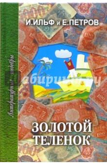 Золотой теленок евгений петров фронтовой дневник