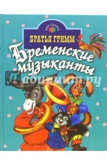 Бременские музыканты проф пресс любимые сказки сказки русских писателей