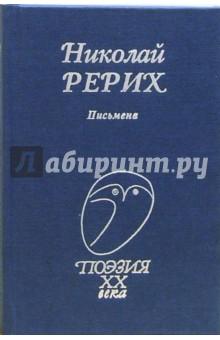 Письмена николай рерих твердыня пламенная сборник