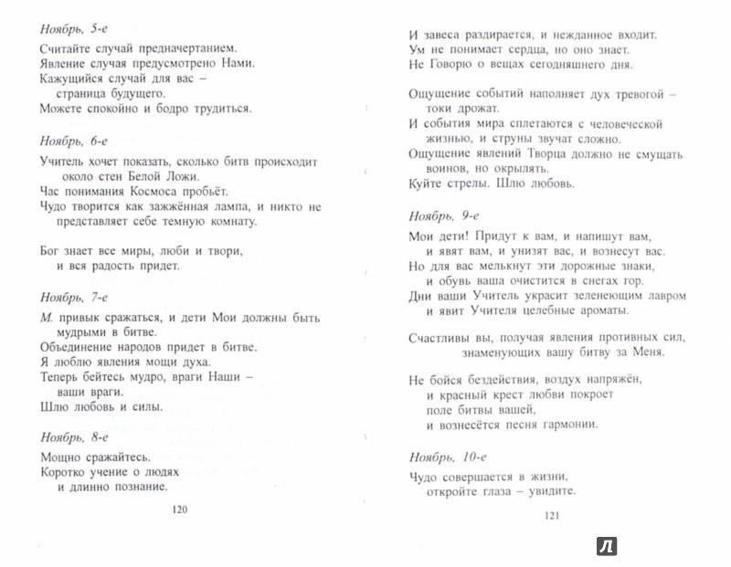 Иллюстрация 1 из 9 для Письмена - Николай Рерих | Лабиринт - книги. Источник: Лабиринт