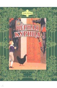 Черная курица. Сказки русских писателей сказки и рассказы русских писателей