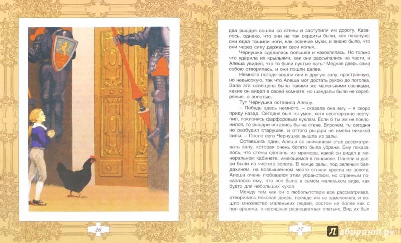 Иллюстрация 1 из 20 для Черная курица. Сказки русских писателей - Антоний Погорельский | Лабиринт - книги. Источник: Лабиринт