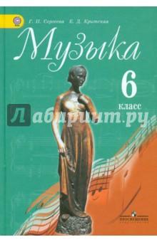 Музыка. 6 класс. Учебник для общеобразовательных учреждений. ФГОС