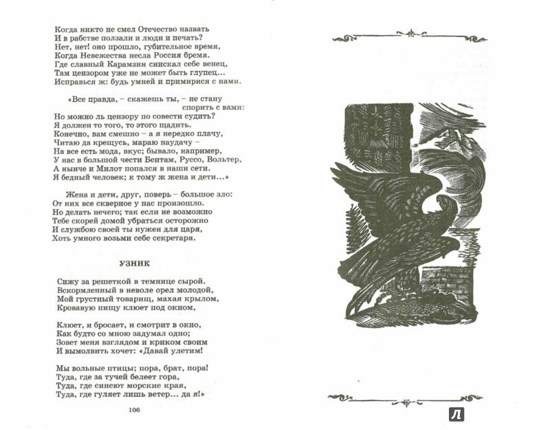 Иллюстрация 1 из 35 для Стихотворения - Александр Пушкин | Лабиринт - книги. Источник: Лабиринт