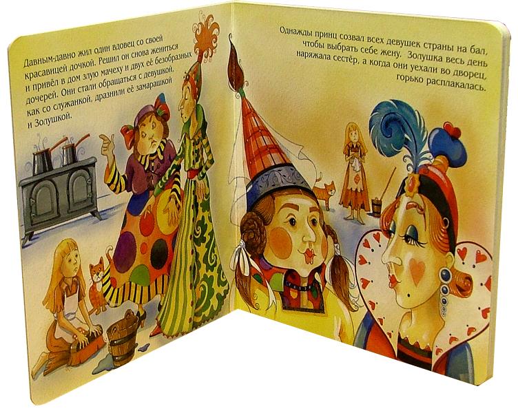Иллюстрация 1 из 2 для Золушка. Нарядные сказки | Лабиринт - книги. Источник: Лабиринт