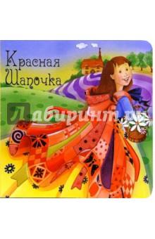 Красная Шапочка. Нарядные сказки