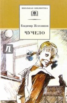 Купить Чучело, Детская литература, Повести и рассказы о детях