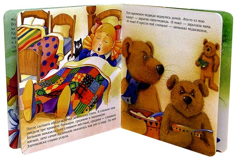 Иллюстрация 1 из 2 для Златовласка. Нарядные сказки | Лабиринт - книги. Источник: Лабиринт