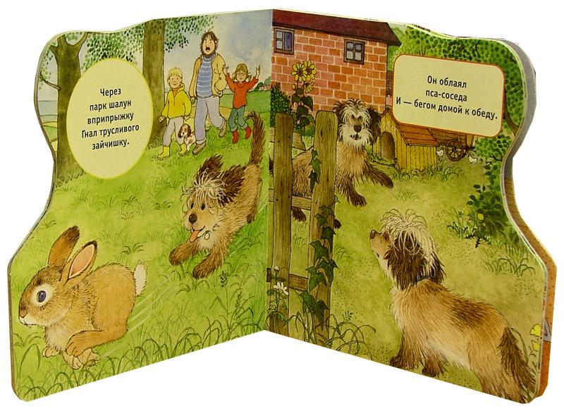 Иллюстрация 1 из 11 для Приключения щенка. Пушистики | Лабиринт - книги. Источник: Лабиринт