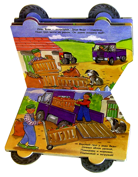 Иллюстрация 1 из 6 для Друг-грузовик. Едем кататься! - Екатерина Карганова | Лабиринт - книги. Источник: Лабиринт