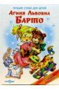 Барто Агния Львовна Лучшие стихи для детей барто а лучшие стихи для детей