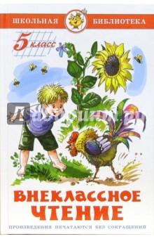 Внеклассное чтение (для 5-ого класса)