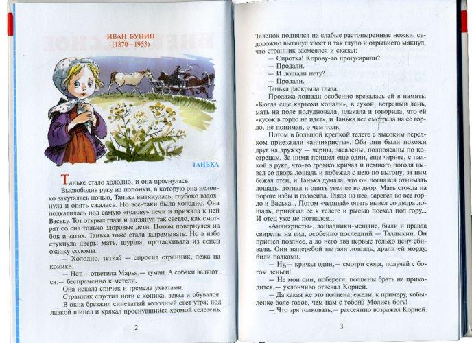 Иллюстрация 1 из 17 для Внеклассное чтение (для 5-ого класса) | Лабиринт - книги. Источник: Лабиринт