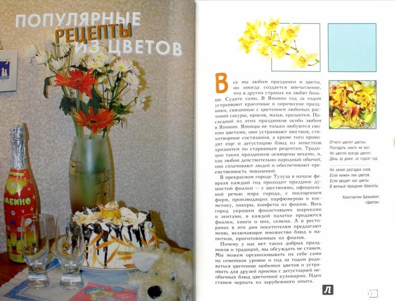 Иллюстрация 1 из 8 для Мировые шедевры цветочной кулинарии - Маргарита Левинских | Лабиринт - книги. Источник: Лабиринт