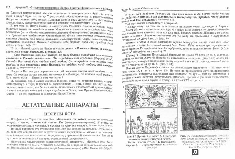 Иллюстрация 1 из 8 для Загадка воскрешения Иисуса Христа. Инопланетяне в Библии. Обзор древних текстов - Эдвиг Арзунян | Лабиринт - книги. Источник: Лабиринт