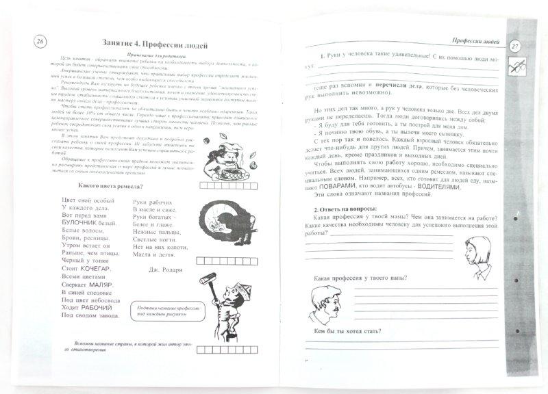 Иллюстрация 1 из 5 для Как помочь дошкольнику найти свое место в мире людей - Елена Рылеева | Лабиринт - книги. Источник: Лабиринт