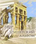 Памятники древнего Египта: взгляд от Наполеона до Новой Хронологии