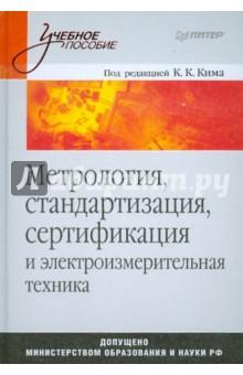 Метрология, стандартизация, сертификация и элекроизмерительная техника: Учебное пособие