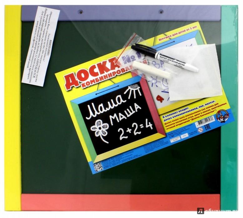 Иллюстрация 1 из 3 для Доска комбинированная №1 (00893) | Лабиринт - игрушки. Источник: Лабиринт