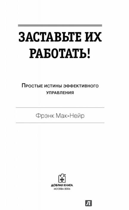 ФРЕНК МАК-НЕЙР СКАЧАТЬ БЕСПЛАТНО