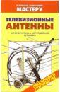 Рыженко Валентина Ивановна Телевизионные антены: Справочник