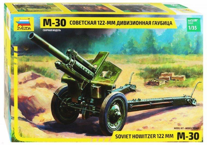 Иллюстрация 1 из 9 для Советская 122-мм дивизионная гаубица М-30 (3510) | Лабиринт - игрушки. Источник: Лабиринт