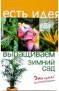 Крижановская Нелли Выращиваем зимний сад. Это просто! поднос зимний сад orval поднос зимний сад
