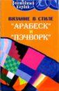 Чижик Татьяна Борисовна Вязание в стиле арабеск и пэчворк