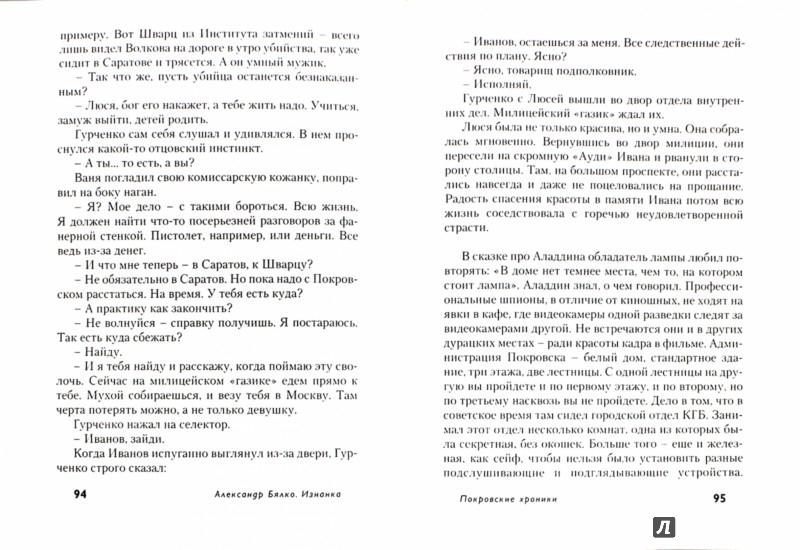 Иллюстрация 1 из 9 для Изнанка - Александр Бялко | Лабиринт - книги. Источник: Лабиринт