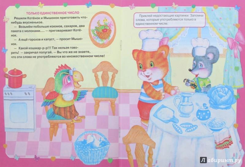 Иллюстрация 1 из 14 для Говори правильно - И. Попова | Лабиринт - книги. Источник: Лабиринт