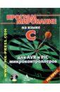 Шпак Юрий Программирование на языке С для AVR и PIC микроконтроллеров (+CD)